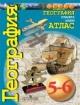 Атлас. География 5-6 кл. Планета Земля с онлайн поддержкой